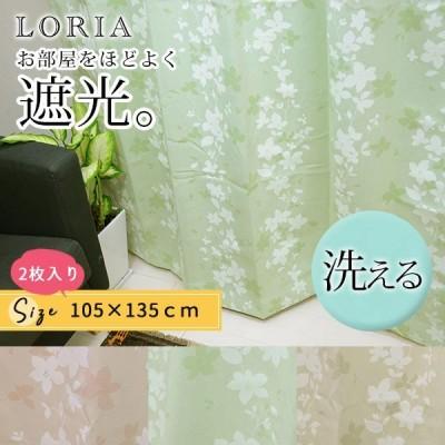 既製 カーテン ローリア 幅 105×丈 135 cm 2枚入り 遮光 1級 ナチュラル フラワー 送料無料