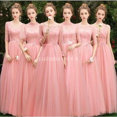 パーティードレス ブライズメイド ドレス 結婚式 大きいサイズ 袖あり ロングドレス ウエディングドレス 発表会 忘年会 披露宴 フォーマルドレス 大人 上品
