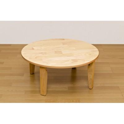 NEW ラウンドテーブル 90φ WR-90ナチュラル(NA)折りたたみ式レトロ風の懐かしい 丸ちゃぶ台 円形テーブル ちゃぶ台 丸型テーブル