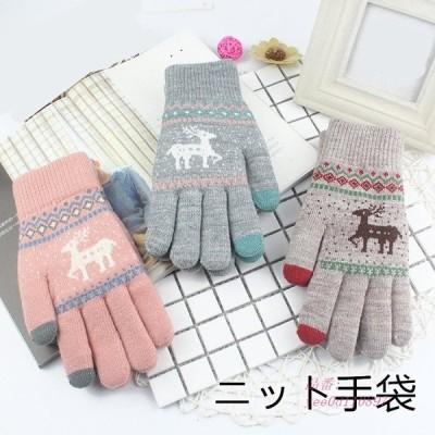 手袋 レディース ニット手袋 スマホ対応 防寒 寒さ対策 手ぶくろ あったか てぶくろ 通勤 冬用 タッチパネル対応 スマホ手袋 通学 グローブ 暖かい 5本指