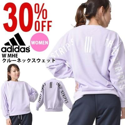 30%OFF アディダス adidas レディース W MHE クルーネックスウェット トレーナー パープル 紫 GUN66