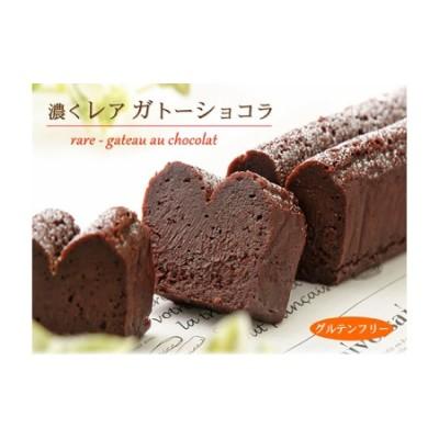 生チョコ食感♪ 『濃くレア・ガトーショコラ』(グルテンフリー)北海道・新ひだか町のオリジナルケーキ