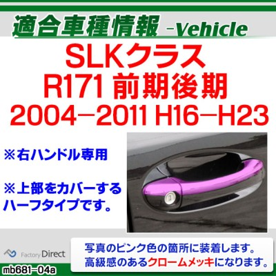 ri-mb681-04(105-07) 2ドア ドアハンドル 右ハンドル用  SLKクラス R171(前期後期 2004-2011 H16-H23)MercedesBenz メルセデスベンツ クロームメッキランプトリム ガーニッシュ カバー(  外装パーツ 自動車 )