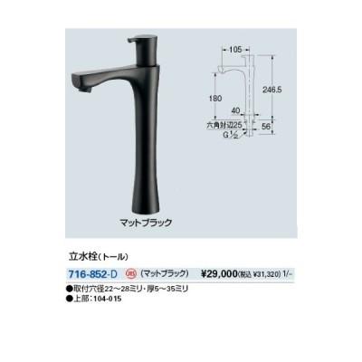 水栓金具 カクダイ 716-852-D 立水栓(トール・マットブラック) [♪■]
