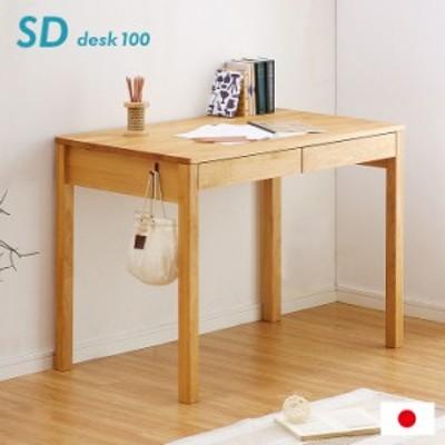 [国産/無垢材使用]SDシリーズ SD100デスク 学習机 学習デスク 勉強机 幅100cm デスク アルダー 木製 子供机 子ども机 リビングデスク