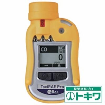 レイシステムズ ガス検知器 トキシレイプロ CO 一酸化炭素 G02-A210-100 ( 4801229 )