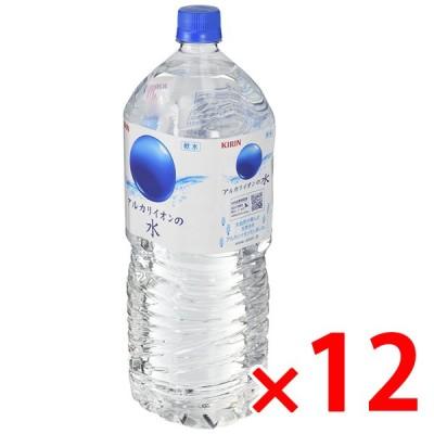 キリン アルカリイオンの水(2L/6本入×2ケース)【アルカリイオンの水】