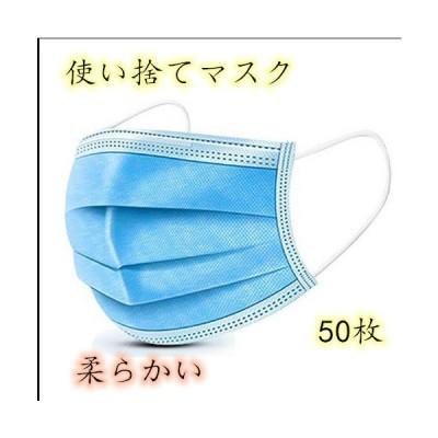 不織布 マスク 50枚 99%カットフィルター採用  3層構造 不織布マスク 使い捨て 平ゴム 耳に優しい マスク  ウイルス 花粉 ハウスダスト