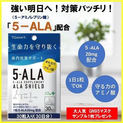 5-ALA サプリメント JN95 マスク プレゼント 付 ALA SHIELD アラシールド 30粒入り30日分 日本製 アミノレブリン酸 配合 アミノ酸 サプリ