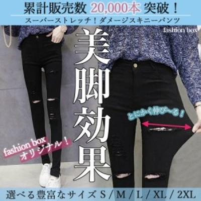 【送料無料ネコポス】新作 S~2XLサイズ スーパー ストレッチ ダメージ スキニーパンツ パンツ レディース