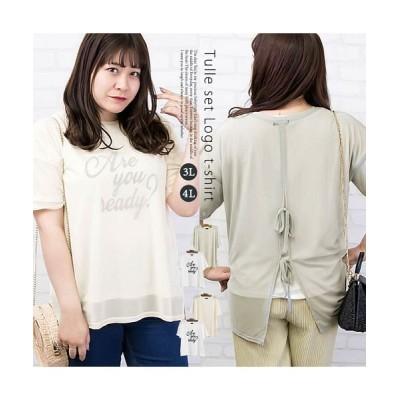 【クレット(大きいサイズ)】 チュールセットロゴTシャツ レディース アイボリー 4L clette