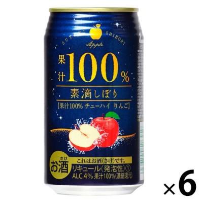 富永貿易チューハイ 素滴しぼり 果汁100% りんご 350ml×6本 りんごサワー 酎ハイ
