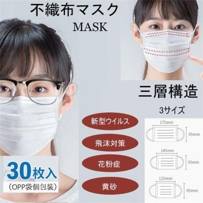 再入荷! 立体型 個包装 ダブルワイヤー マスク  呼吸易い  国内発送 不織布 三層構造 30枚 霧を防ぐ 子供 女性 男性  病気対策 使い捨て  ウィルス飛沫対策