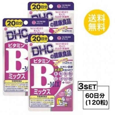 DHC ビタミンBミックス 20日分×3パック (120粒) ディーエイチシー 【栄養機能食品(ナイアシン・ビオチン・ビタミンB12・葉酸)】ビ