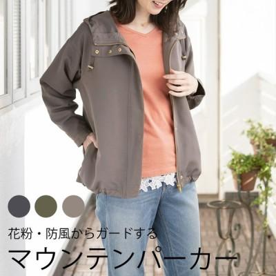 花粉・UVカットの小顔みせマウンテンパーカー 花粉対策 防風対策 オシャレ ファッション カジュアル フード
