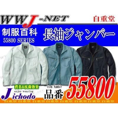 作業服 作業着 Jawin カジュアルさとハードさの融合 長袖ジャンパー 春夏物 jc55800 自重堂