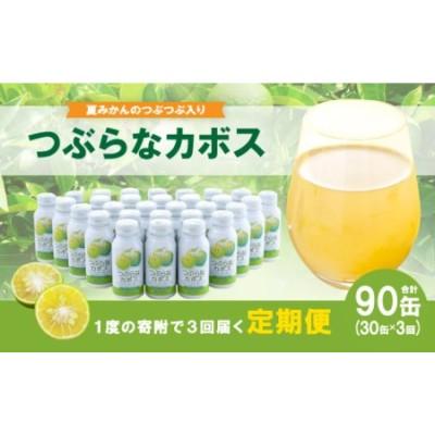 定期便3ヶ月 「つぶらなカボス」30缶 大分県産 カボス 使用の大ヒットジュース