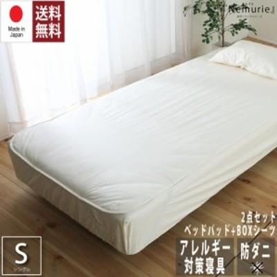 防ダニ アレルギー対策 寝具 Nemurie 2点セット【ベッドパッド+BOXシーツ】シングルサイズ