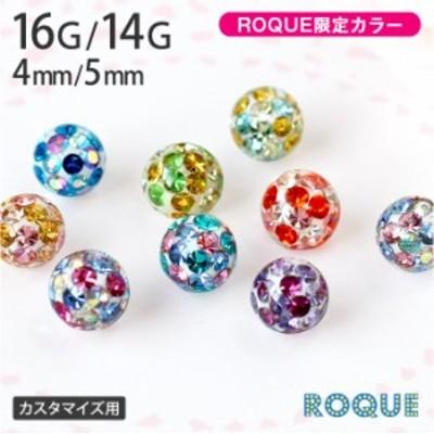 ボディピアス キャッチ 16G 14G マシュマロミックスコーティングパヴェキャッチ 4mm/5mm(1個売り)◆オマケ革命◆