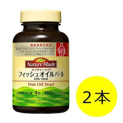 ネイチャーメイド フィッシュオイルパール 180粒・45日分 2本 大塚製薬  機能性表示食品  サプリメント