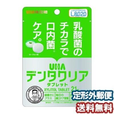 UHA味覚糖 UHAデンタクリアタブレット ヨーグルト味 21粒 メール便送料無料
