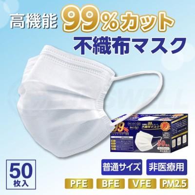 高機能99%カット不織布マスク ふつうサイズ ホワイト 50枚|白 ウイルス対策 飛沫対策 男女兼用 大人用 花粉 3層構造 高品質フィルター 不織布 風邪 PM2.5