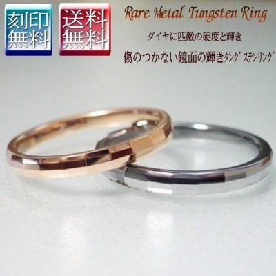 ペアリング 刻印無料 刻印 ペアアクセサリー 刻印無料 リング 指輪 タングステン タングステンリング 名入れ 名前 記念日 ネーム 文字 ※2個 ペアセット