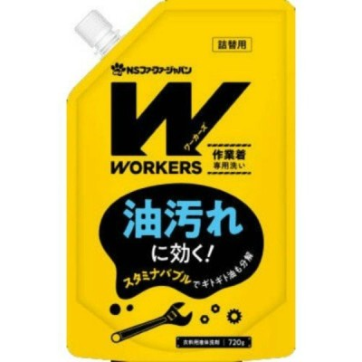 ファーファ WORKERS ワーカーズ 作業着 液体洗剤 720g