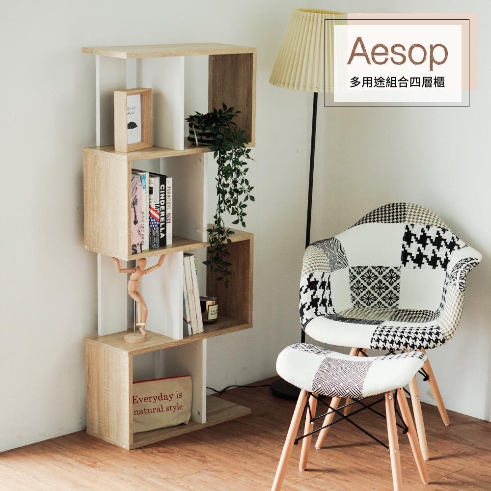 完美主義│伊索多用途組合櫃四層 屏風 三層櫃 收納櫃 置物架 書櫃【N0087】