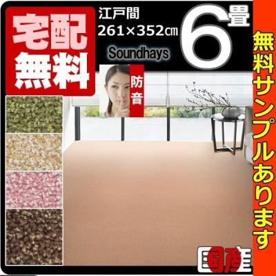 カーペット 6畳 ラグ 絨毯 ラグマット 六畳 日本製 じゅうたん おしゃれ 抗菌 安い 261×352cm 江戸間 北欧 厚手 防音 soundhays