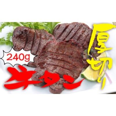 817007 陣中 牛タン厚切り塩麹熟成240グラム