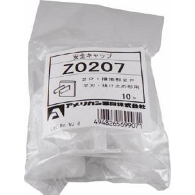 アメリカン電機 安全キャップ 表示ナシ 10ケ入【Z0207】(電設配線部品・プラグ・コンセント)