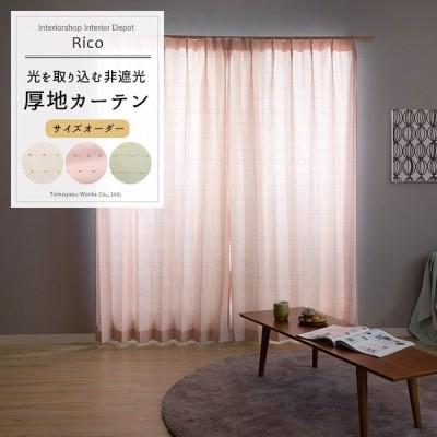 カーテン 非遮光 ネップ糸 AH484 リコ[1枚] OKC5