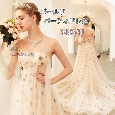 パーティドレス ワンピース 結婚式 着痩せ ゴールド ロングドレス ドレス