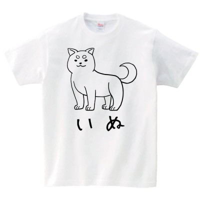 いぬ 犬 動物 イラスト 半袖Tシャツ