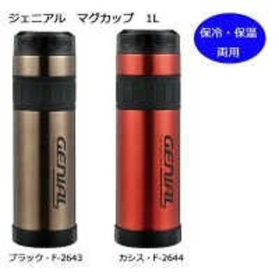 ジェニアル マグカップ 1L (保冷・保温両用)