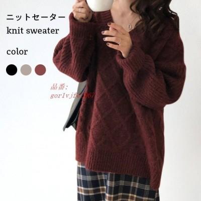 ニットセーター 可愛い 秋冬 ケーブル編み キレイめ 通勤 通学 シンプル おしゃれ 長袖 ドロップショルダー Vネック ゆったり トップス レディース