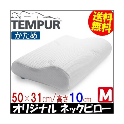 テンピュール オリジナルネックピローM / 幅50×奥行31×高さ10〜7cm 【送料無料】 寝具 枕 まくら クッション TEMPUR