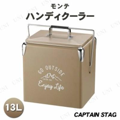 【取寄品】 CAPTAIN STAG(キャプテンスタッグ) モンテ ハンディクーラー 13L UE-77 アウトドア用品 キャンプ用品 レジャー用品 保冷 クー