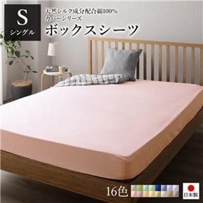 ds-2331343 ボックスシーツ/ベッドシーツ 【単品 シングル ペールピンク】 100×205×28cm 日本製 綿100% 洗える 〔ベッドルーム〕【代
