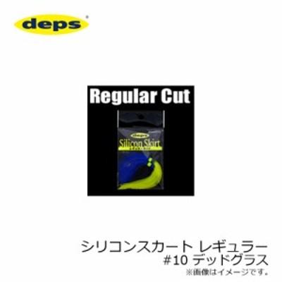 デプス(deps) シリコンスカート レギュラー #10 デッドグラス 【釣具 釣り具】