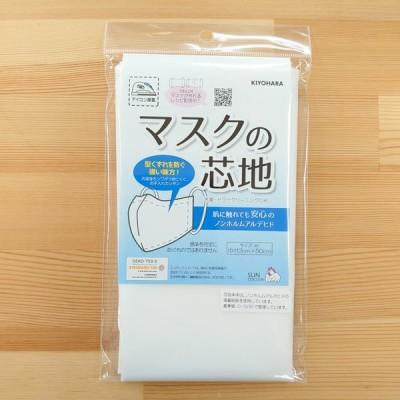 マスクの芯地 接着芯 白 (巾112cm×50cm) SUN50-161 薄手 ストレッチ アイロン接着 ハンドメイド 手作り