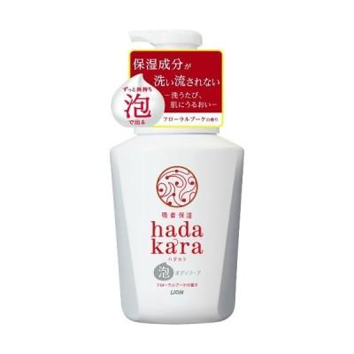 【あわせ買い1999円以上で送料無料】ライオン hadakara ハダカラ ボディソープ 泡で出てくるタイプ フローラルブーケの香り 本体 550ml