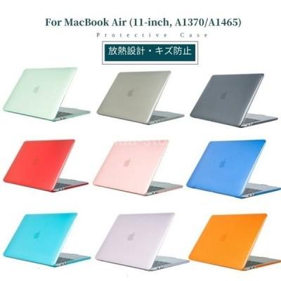 MacBook Air 11インチ用ケース A1370/A1465専用カバー ハードシェルノート パソコンケース 全面保護 薄型軽量 半透明 耐衝撃
