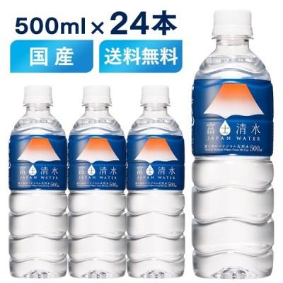 水 飲料水 ミネラルウォーター 500ml 24本 安い 送料無料 まとめ買い 富士清水 JAPANWATER50 代引き不可