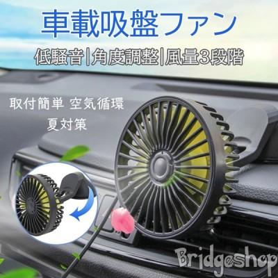 扇風機 USB ファン 車用  小型 扇風機 ミニファン 取付簡単 空気循環 夏対策 クーラー 涼しい 暑い 卓上扇風機 低騒音 吸盤 角度調整 風量3段階