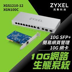 Zyxel 合勤 XGS1210-12 12埠Multi-Giga 網頁式網管交換器+XGN100C有線網路卡