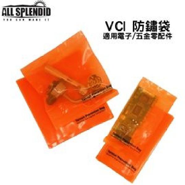 自行車配件 防銹 VCI袋 金屬光亮維持兩種規格 各20入 用於腳踏車零件