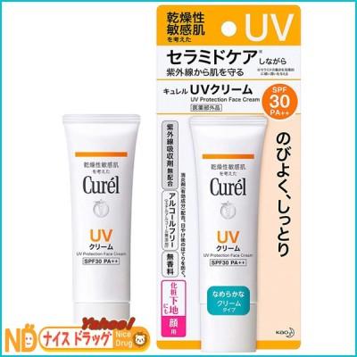 <お取り寄せ商品> 花王 キュレル Curel UVクリーム SPF30・PA++ 30g 医薬部外品