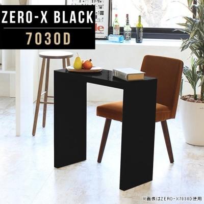 ディスプレイラック ディスプレイ 飾り台 飾り棚 棚 リビング スリム 台 什器 ラック シェルフ 黒